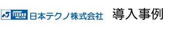 日本テクノ株式会社 導入事例