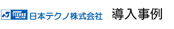 導入事例 日本テクノ株式会社